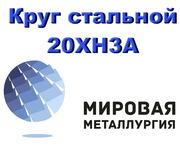Круг стальной 20ХН3А,  конструкционная сталь 20ХН3А ГОСТ 4543-71
