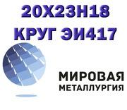 Круг сталь 20х23н18 (ЭИ417) жаропрочная купить