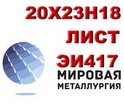 Лист 20х23н18 (ЭИ417),  AISI 310S  купить цена